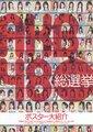 第五届AKB48总选举