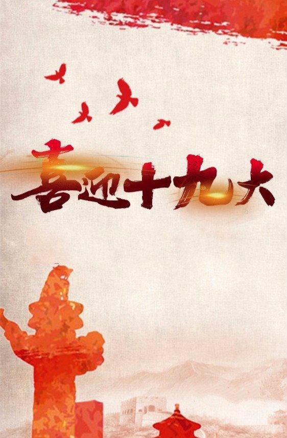 弘扬社会主义核心价值观 不忘初心继续前行 共筑中国梦