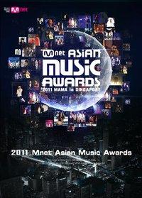 2011Mnet亚洲音乐盛典