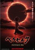 剑风传奇 黄金时代篇3:降临 海报