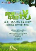 青年中国说 海报