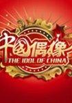 中国偶像 海报