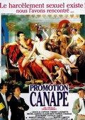 Promotion canapé 海报
