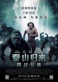 泰山归来:险战丛林 预告片