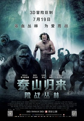 泰山归来:险战丛林 预告片海报