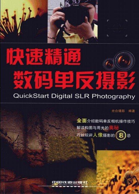 《快速精通数码单反摄影》[PDF]彩色扫描版