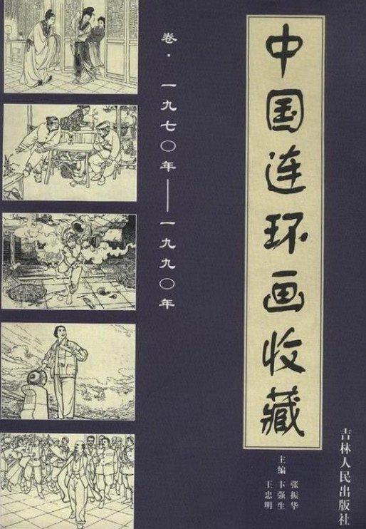 《中国连环画收藏:1970~1990年》[PDF]扫描版
