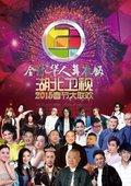 2015湖北卫视春节联欢晚会 海报