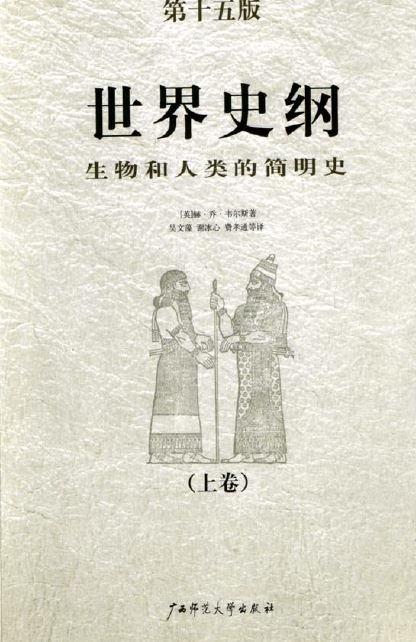 《世界史纲·生物和人类的简明史》[PDF]扫描版