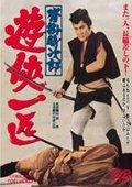 Kutsukake Tokijiro - yukyo ippiki 海报