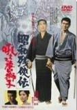 Showa zankyo-den: hoero karajishi 海报