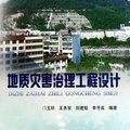 《地质灾害治理工程设计》扫描版[PDF]