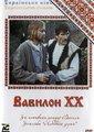 巴比伦-XX
