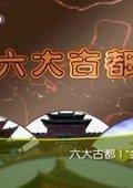 百家讲坛:六大古都 海报
