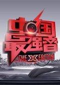 中国最强音 第一季
