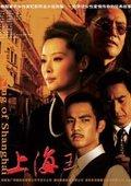 上海王1 海报