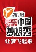 中国梦想秀 第五季 海报