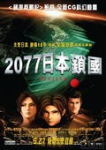 VEXILLE 2077 日本锁国