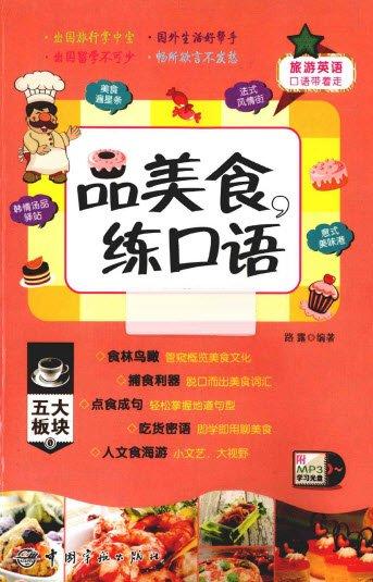 《品美食,练口语》[PDF]扫描版