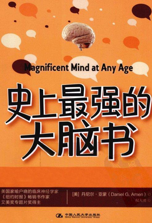 《史上最强的大脑书》[PDF]扫描版