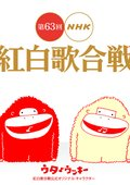 第63届日本红白歌唱大赛 海报