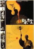 日本恶灵 海报