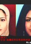 NHK:两个耶路撒冷少女-自爆后巴以母亲的对话 海报