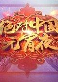 2015年东方卫视元宵晚会 海报