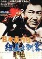 日本暴力团 组长与刺客