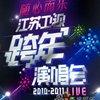 2011江苏卫视跨年演唱会