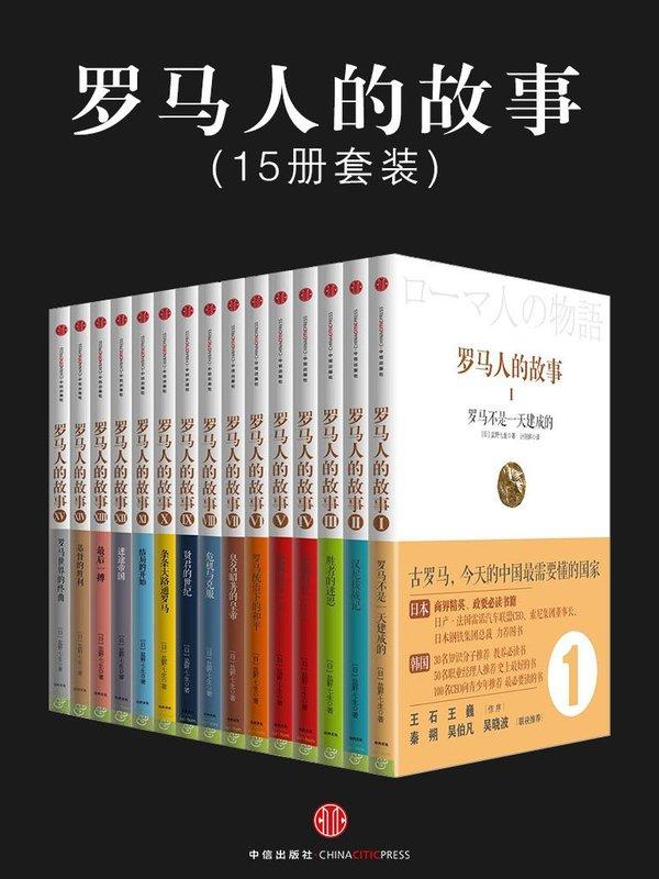 《罗马人的故事15册》[EPUB]文字版