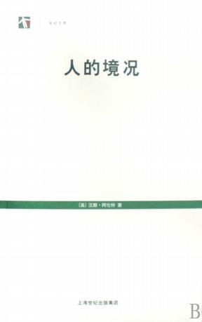 《人的境况》(Human condition)文字版[EPUB]