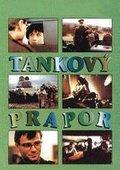 Tankovy prapor 海报