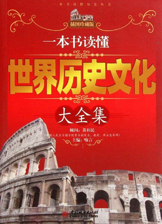 《一本书读懂世界历史文化大全集》[PDF]扫描版