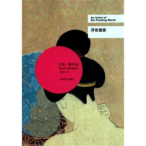 《石黑一雄作品4册》[PDF]扫描版