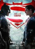 蝙蝠侠大战超人:正义的黎明 预告片