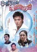 东丽湖恋曲 海报