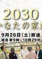 2030彼岸的家人 SP