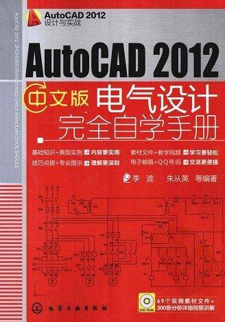 《AutoCAD2012中文版:电气设计完全自学手册》扫描版[PDF]