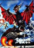大怪兽空中战 加美拉对混沌鸟 海报