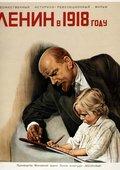 列宁在一九一八 海报