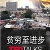 TED演讲:贫穷至进步