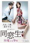 同窗生:人生谈三次恋爱 海报