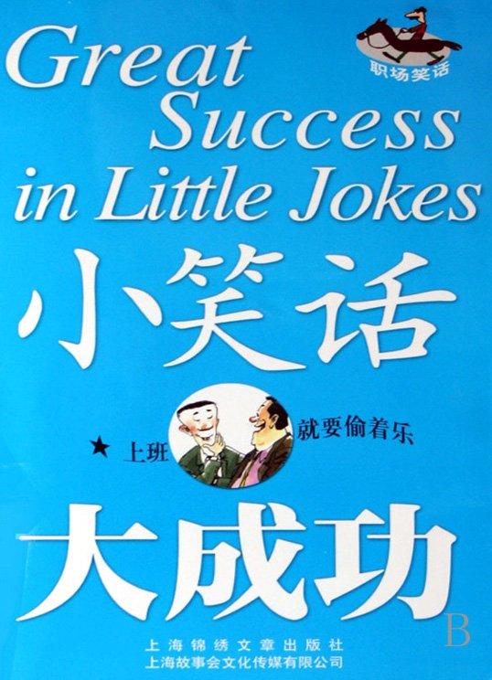 《小笑话,大成功》扫描版[PDF]