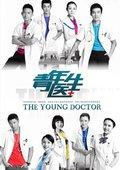 青年医生 未删减版 海报