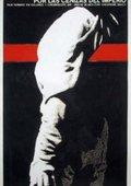 Prin cenusa imperiului 海报