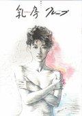 乳房 海报