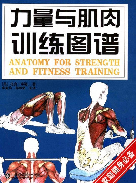 《力量与肌肉训练图谱》[PDF]彩图版