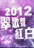 2012翡翠歌星紅白斗