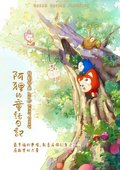 阿狸的童话日记 海报